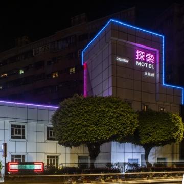 探索汽車旅館 永和館