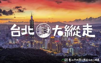【2021台北大縱走】活動消息