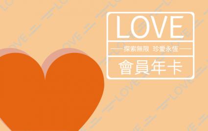 探索永和館-LOVE會員年卡專屬優惠