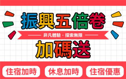 探索汽車旅館永和館-【振興優惠加碼送】