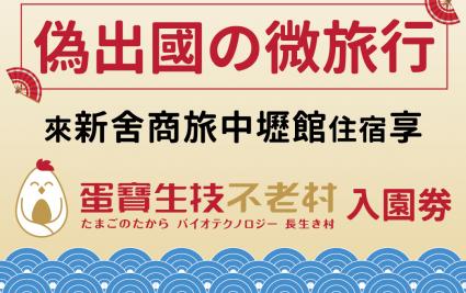 新舍商旅中壢館 X 蛋寶生技不老村【偽出國の小旅行】特別企劃!